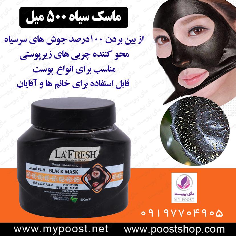 فروش ماسک سیاه با کیفیت عالی در مای پوست ماسک سیاه:
