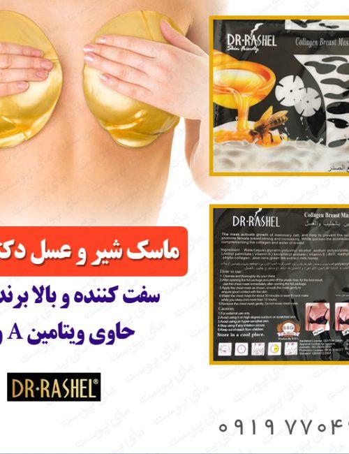 ماسک سینه طلا دکتر راشل