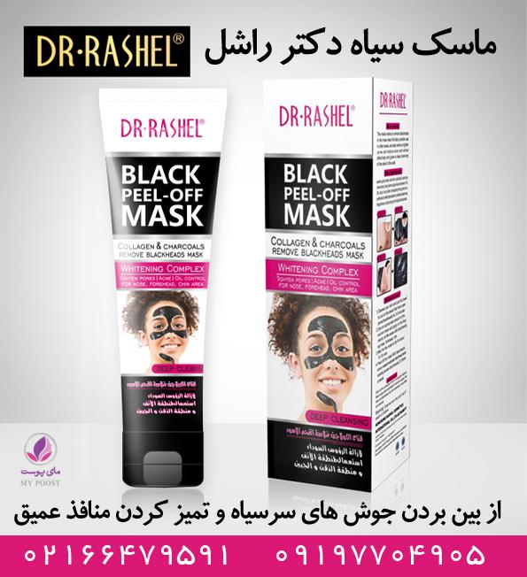 ماسک سیاه دکتر راشل بلک ماسک