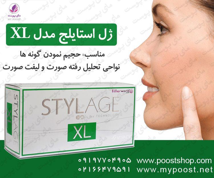 ژل استایلج ایکس ال stylage XL