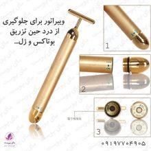 * قلم طلایی دکتر سایمون ویبراتا vibrata دستگاه ویبراتور طلایی ویبراتا vibrata تزریق ژل بدون درد و ماساژور صورت