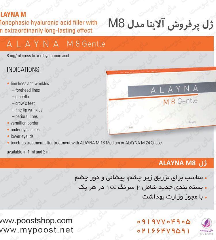 *ژل آلاینا ام8 Alayna M8 دارای تاییدیه و مجوز وزلرت بهداشت و درمان کاربرد: مناسب جهت تزریق زیر چشم و گوشه لب