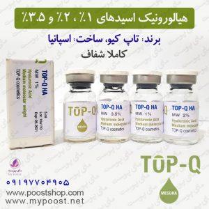 هیالورونیک اسید Hyaluronic Acid تاپ کیو Top-Q اسپانیا